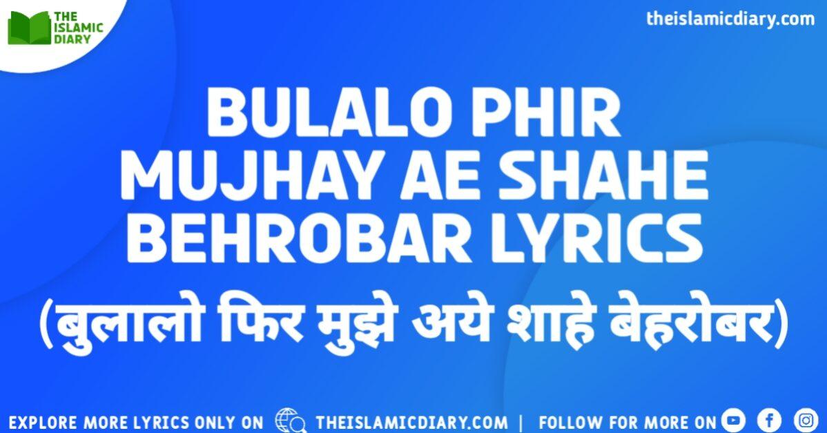 Bulalo Phir Mujhay Ae Shahe Behrobar Lyrics Thumbnail TID