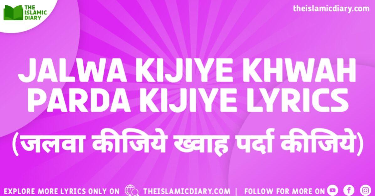 Jalwa Kijiye Khwah Parda Kijiye Lyrics Thumbnail TID