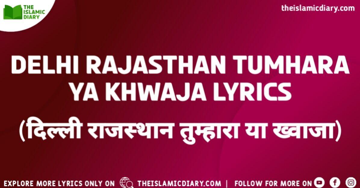 Delhi Rajasthan Tumhara Ya Khwaja Lyrics Thumbnail TID