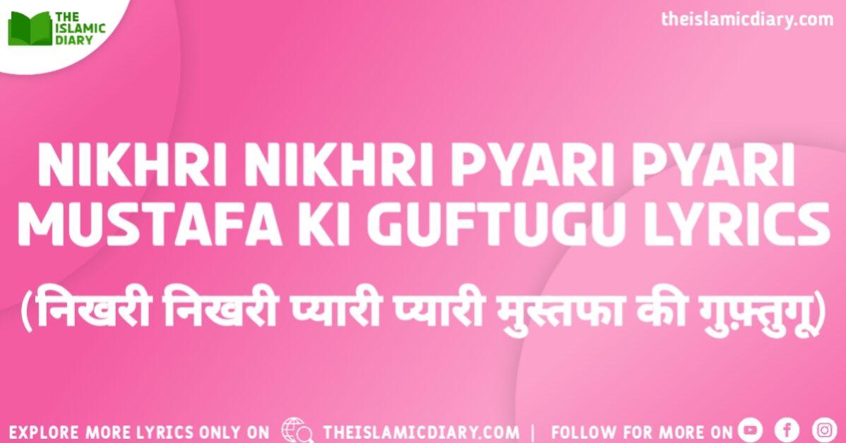 Nikhri Nikhri Pyari Pyari Mustufa Ki Guftugu Lyrics Post Thumbnail TID