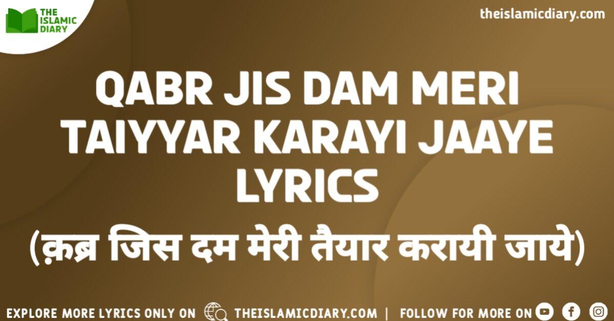 Qabr Jis Dam Meri Taiyyar Karayi Jaaye Lyrics Thumbnail TID