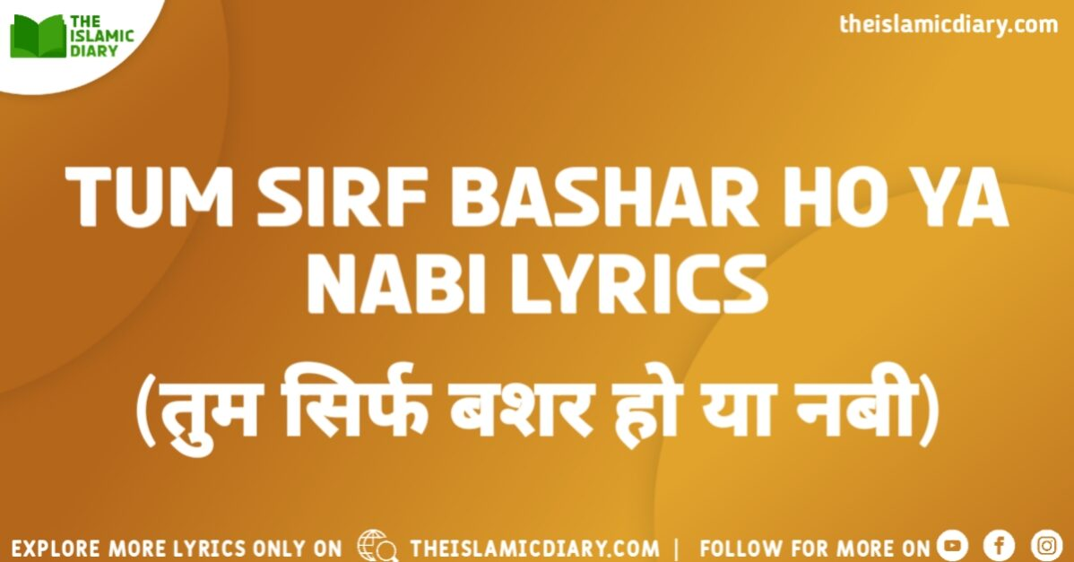 Tum Sirf Bashar Ho Ya Nabi Lyrics Thumbnail TID