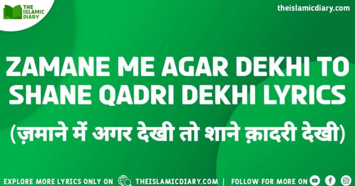 Zamane Me Agar Dekhi To Shane Qadri Dekhi Lyrics Thumbnail TID
