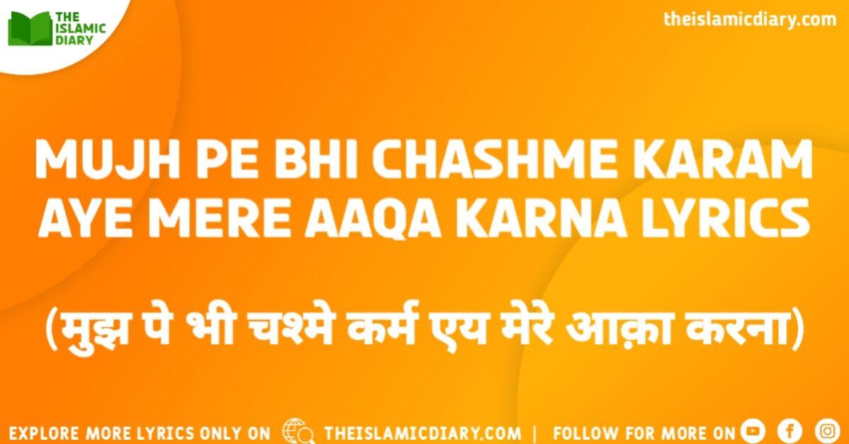 Mujh Pe Bhi Chashme Karam Aye Mere Aaqa Karna Lyrics Thumbnail TID