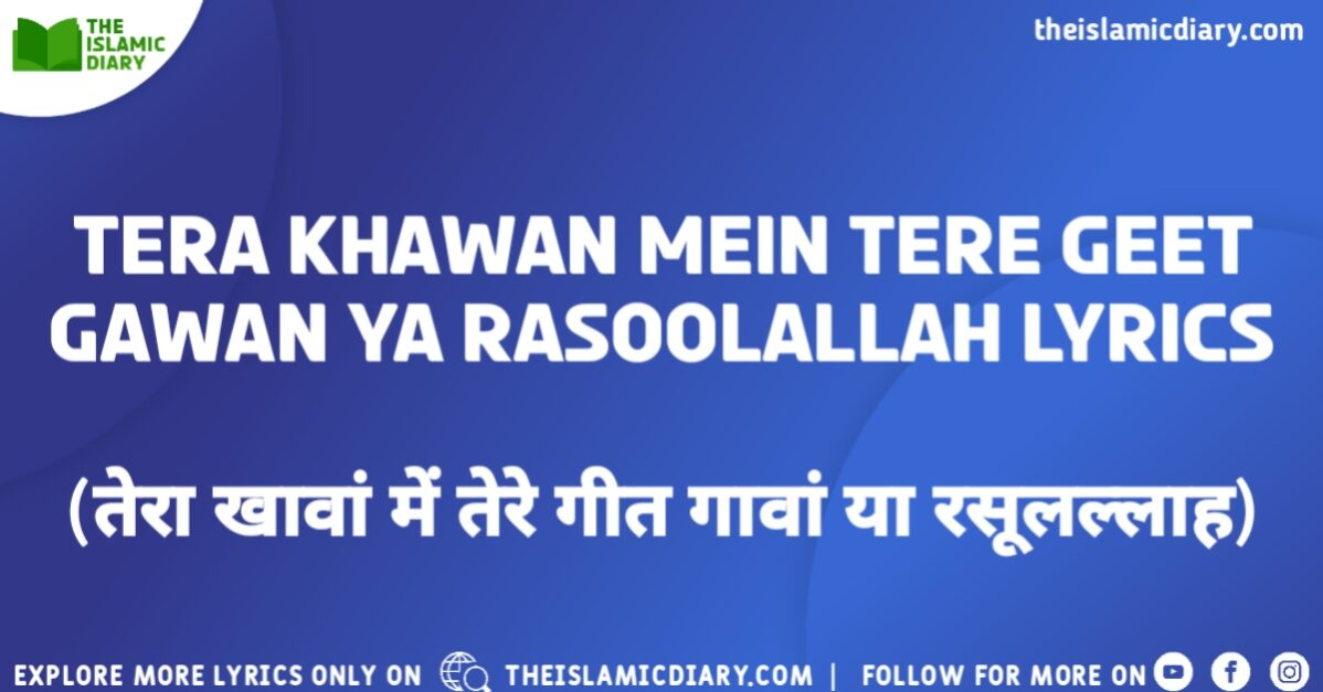 Tera Khawan Mein Tere Geet Gawan Ya Rasoolallah Lyrics Thumbnail TID