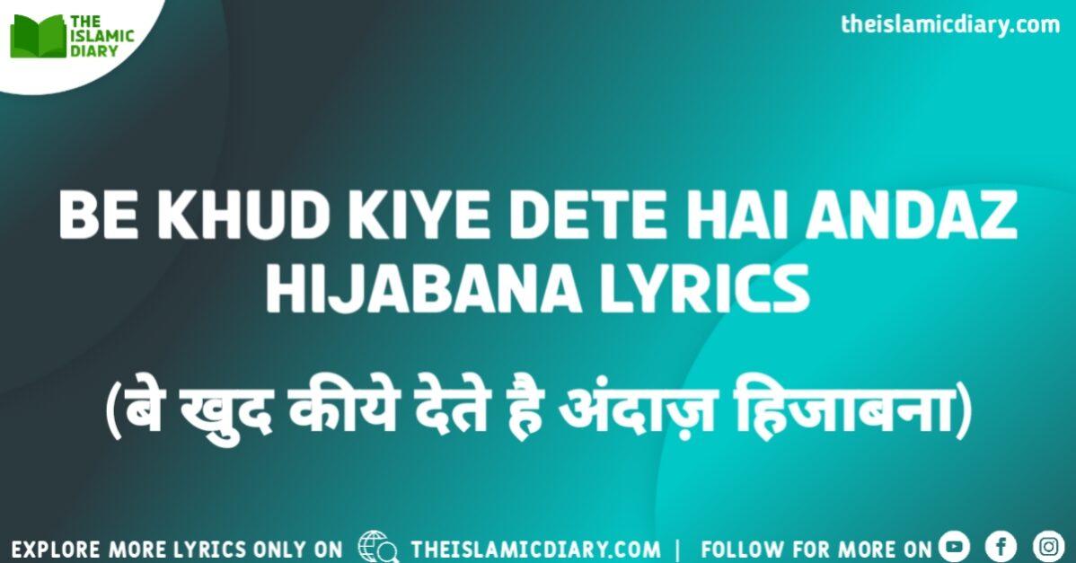 Be Khud Kiye Dete Hai Andaz Hijabana Lyrics