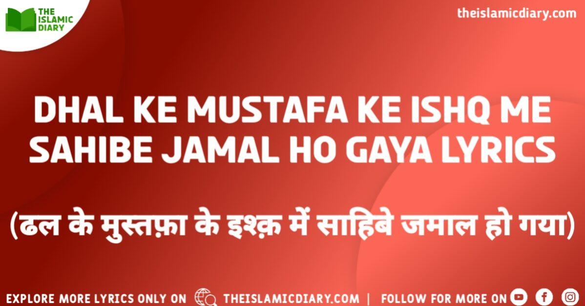 Dhal Ke Mustafa Ke Ishq Me Sahibe Jamal Ho Gaya Lyrics