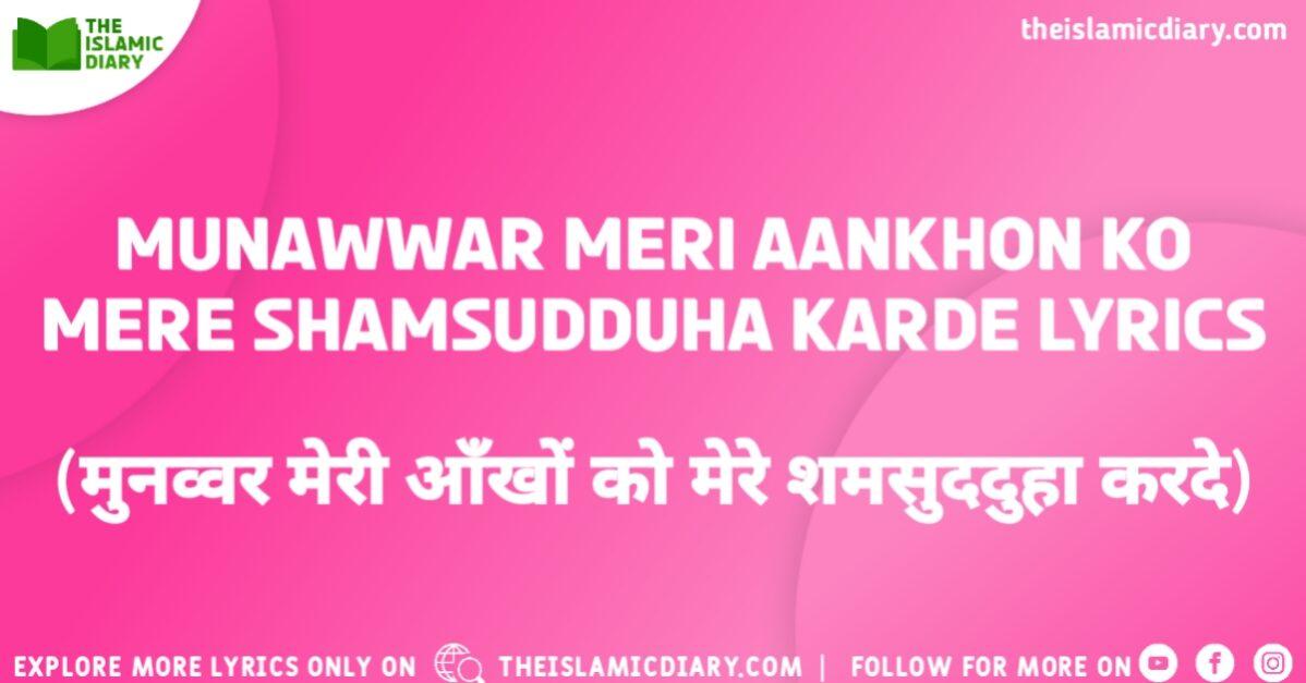 Munawwar Meri Aankhon Ko Mere Shamsudduha Karde Lyrics