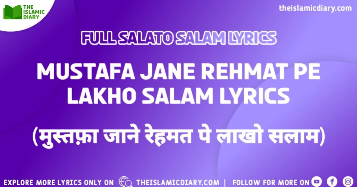 Mustafa Jane Rehmat Pe Lakho Salam Lyrics Thumbnail TID