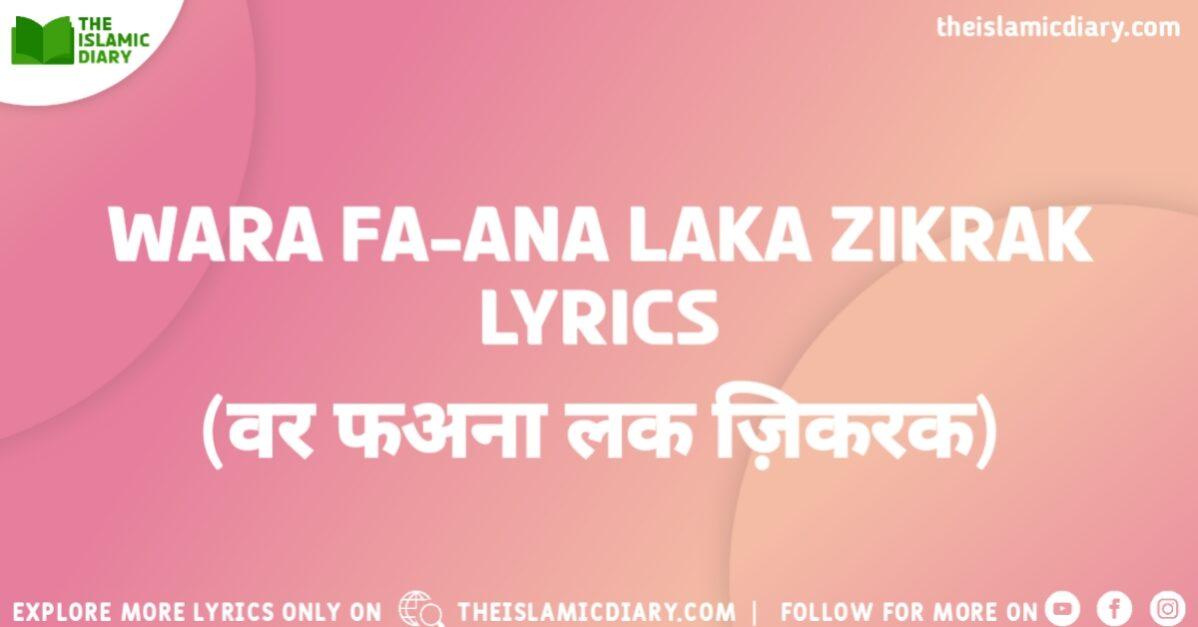 Warafana Laka Zikrak Lyrics