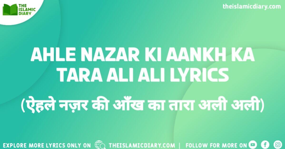 Ahle Nazar Ki Aankh Ka Tara Ali Ali Lyrics