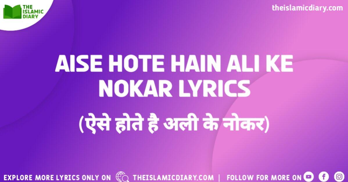 Aise Hote Hai Ali Ke Nokar Lyrics