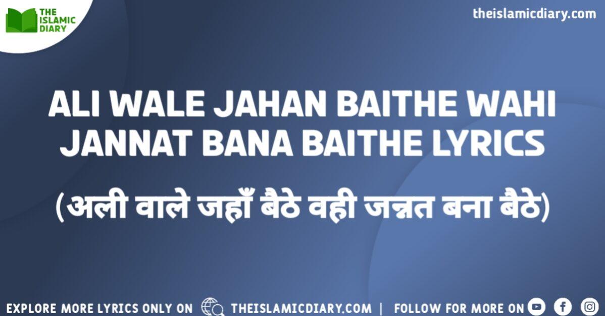 Ali Wale Jahan Baithe Wahi Jannat Bana Baithe Lyrics