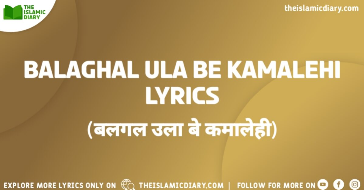 Balaghal Ula Be Kamalehi Lyrics