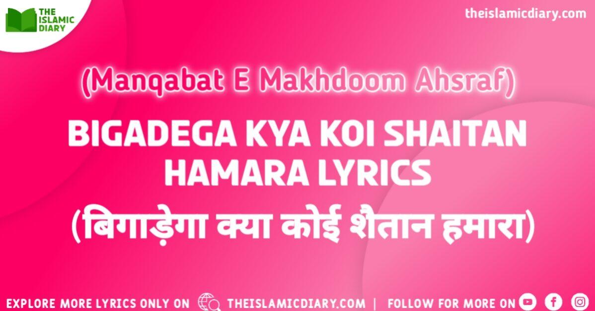 Bigadega Kya Koi Shaitan Hamara Lyrics