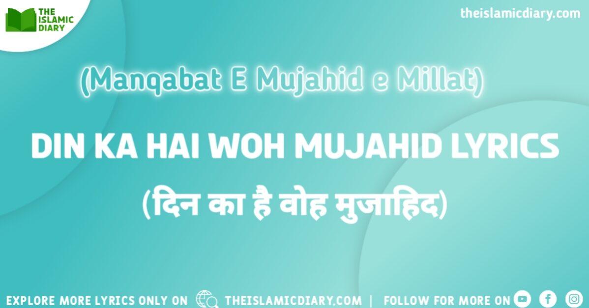 Din Ka Hai Woh Mujahid Lyrics