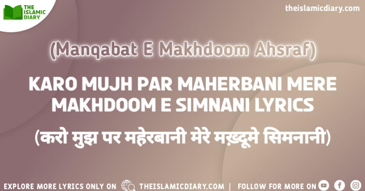 Karo Mujh Par Maherbani Mere Makhdoom e Simnani Lyrics