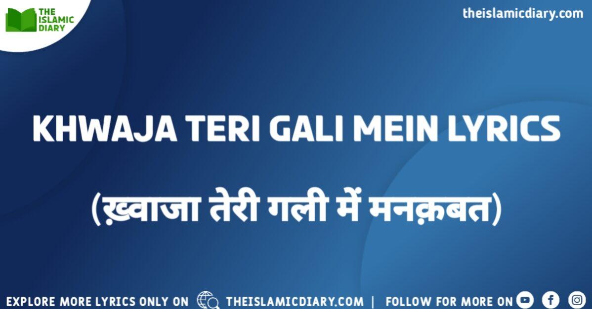 Khwaja Teri Gali Mein Lyrics