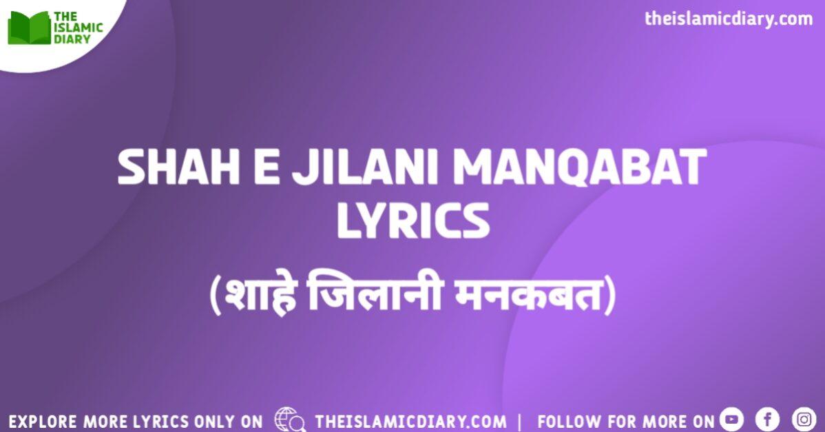 Shahe Jilani Manqabat Lyrics