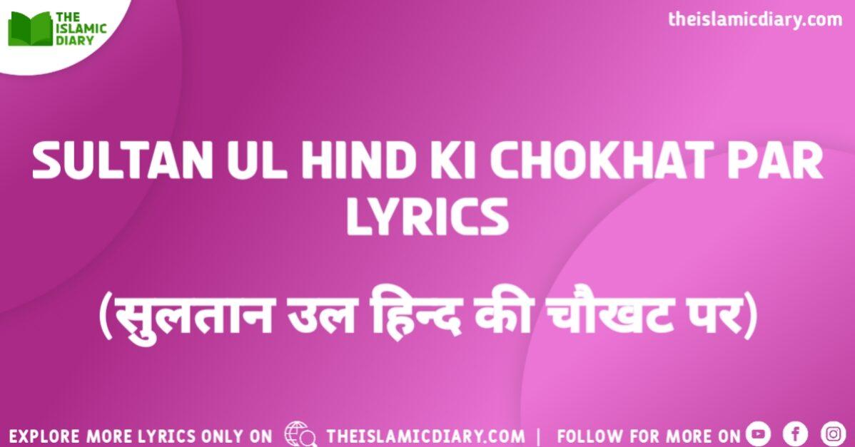 Sultan Ul Hind Ki Chokhat Par Lyrics