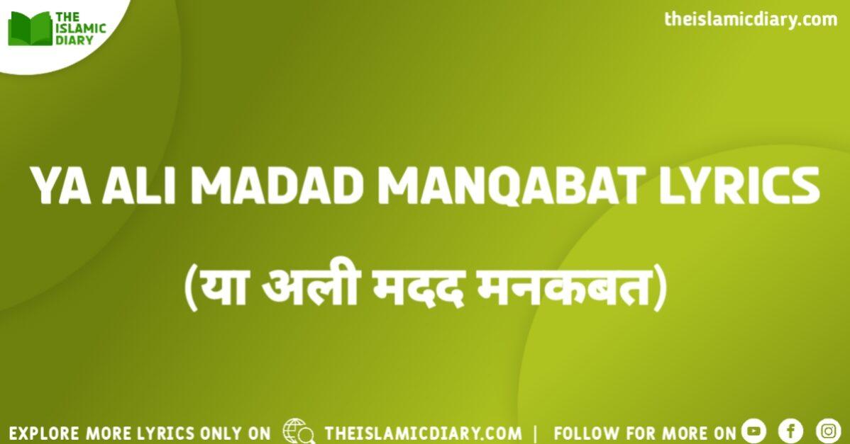 Ya Ali Madad Manqabat Lyrics