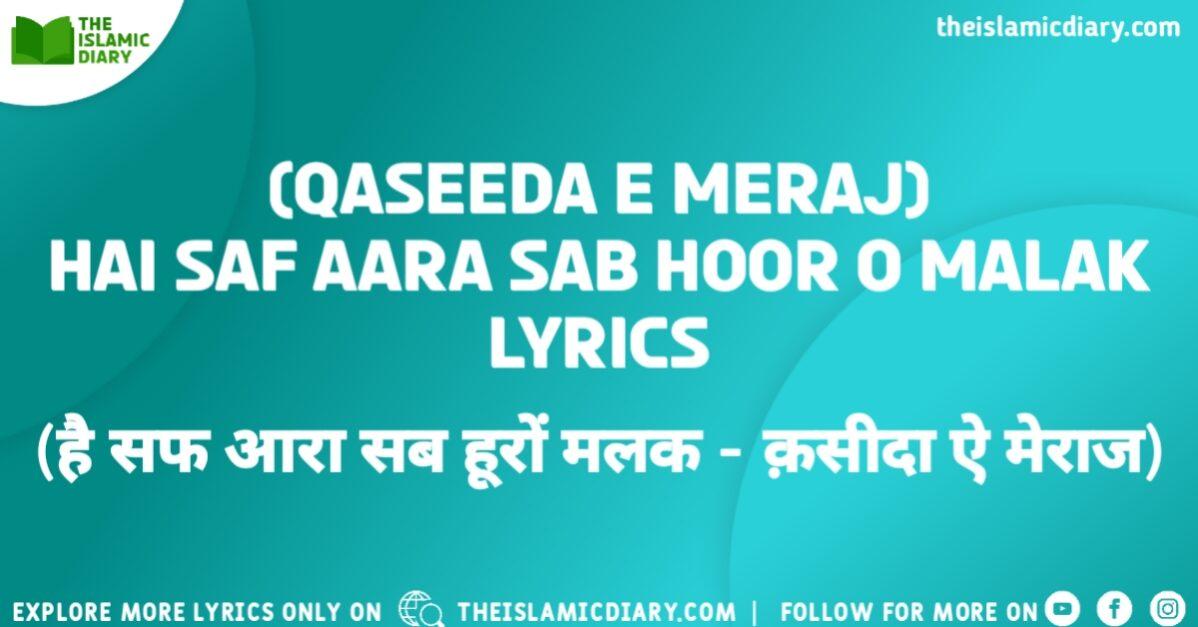 Hai Saf Aara Sab Hoor o Malak Lyrics