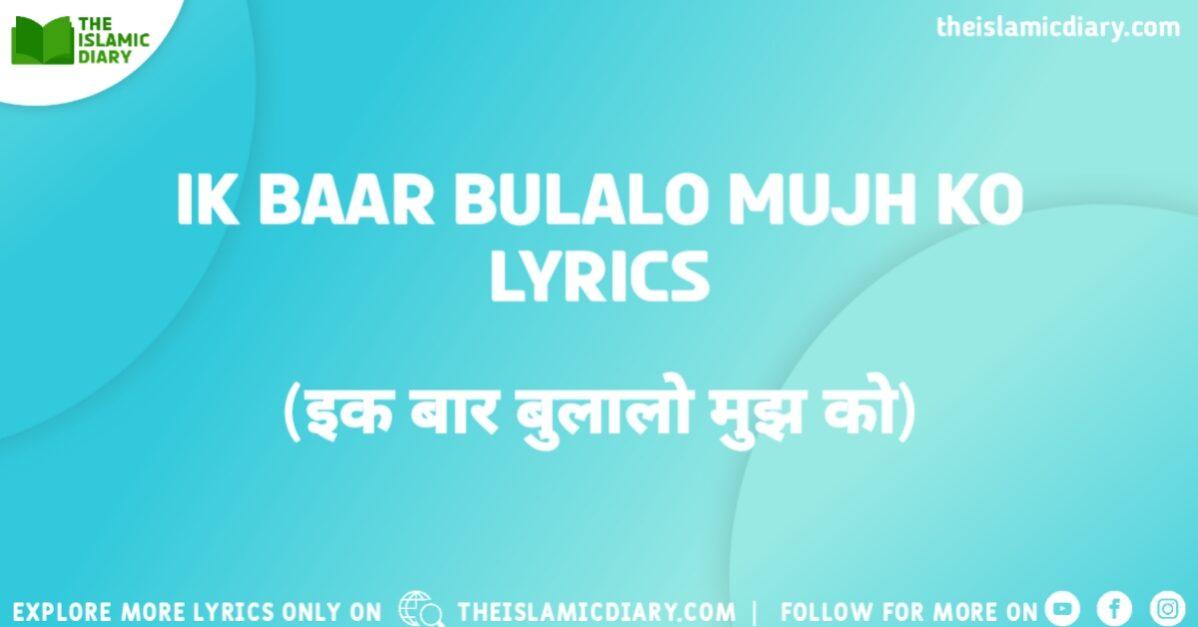 Ik Baar Bulalo Mujh Ko Lyrics