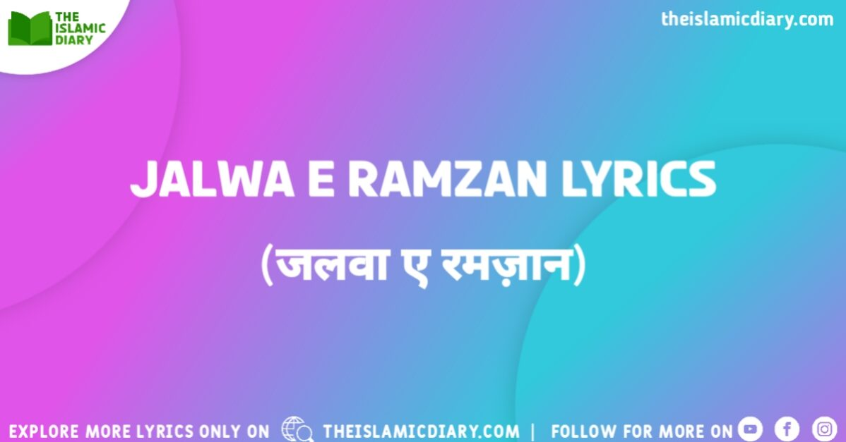 Jalwa e Ramzan Lyrics