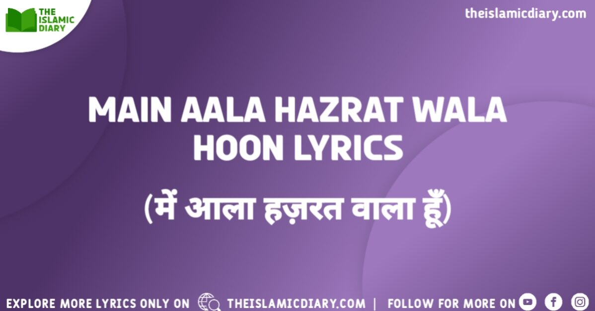 Main Aala Hazrat Wala Hoon Lyrics