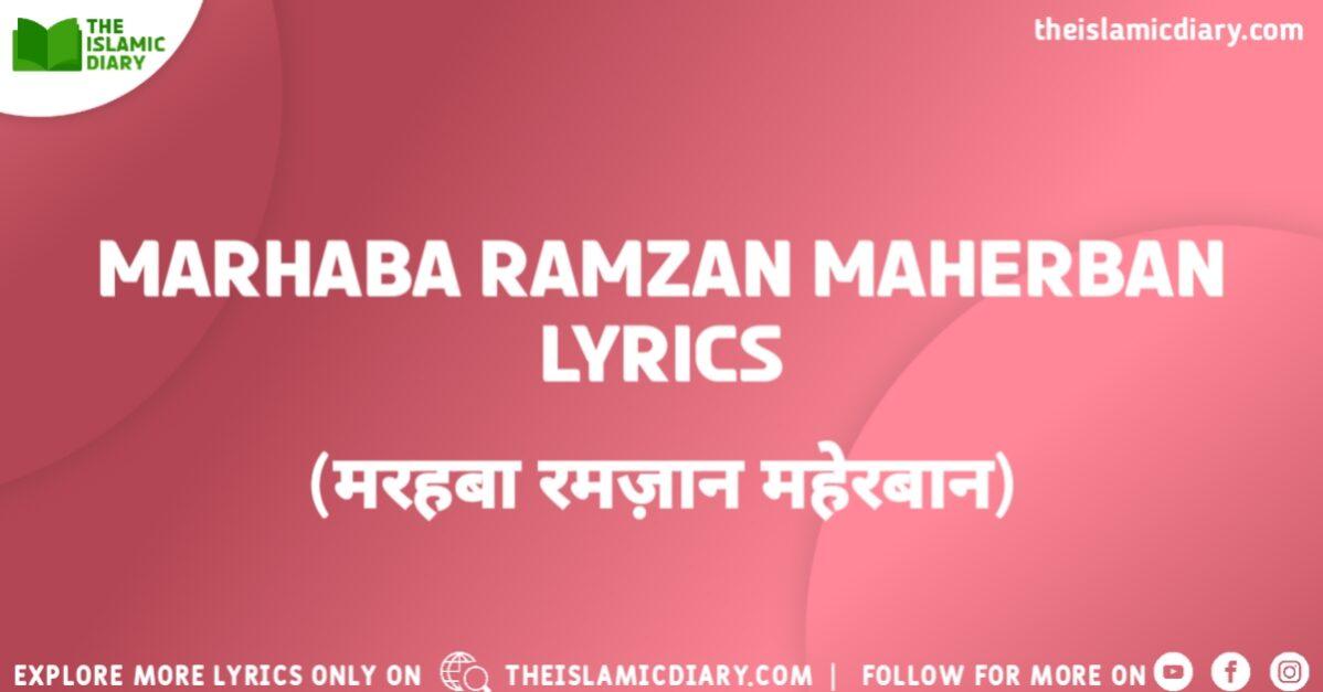 Marhaba Ramzan Maherban Lyrics