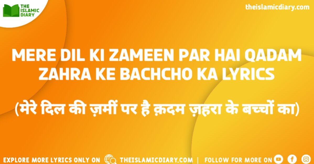 Mere Dil Ki Zameen Par Hai Qadam Zahra Ke Bachcho Ka Lyrics
