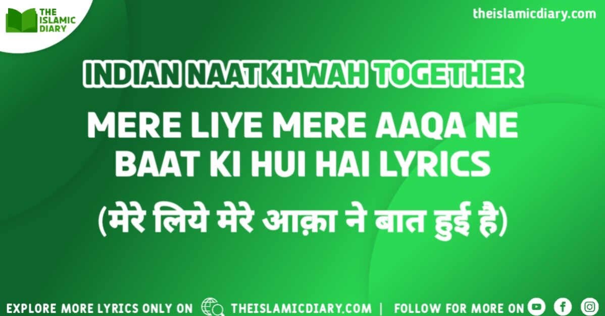 Mere Liye Mere Aaqa Ne Baat Ki Hui Hai Lyrics