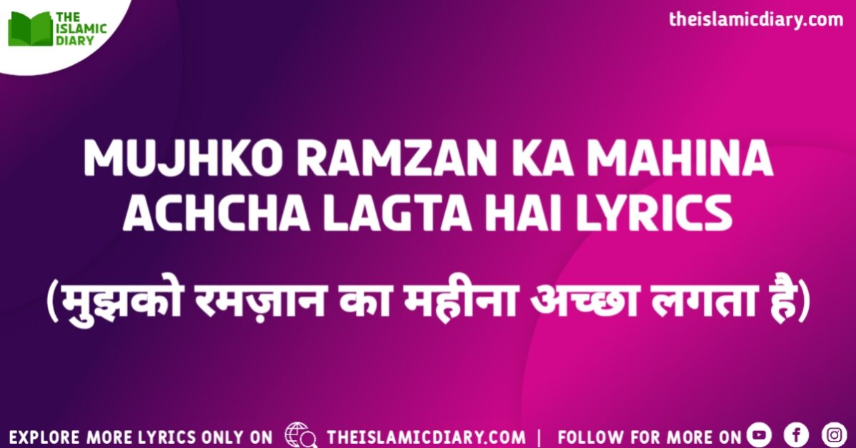 Mujhko Ramzan Ka Mahina Achcha Lagta Hai Lyrics