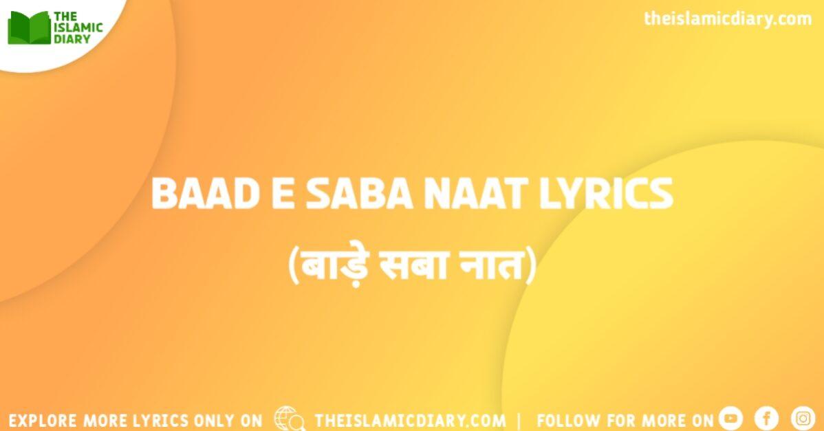 Baad e Saba Naat Lyrics