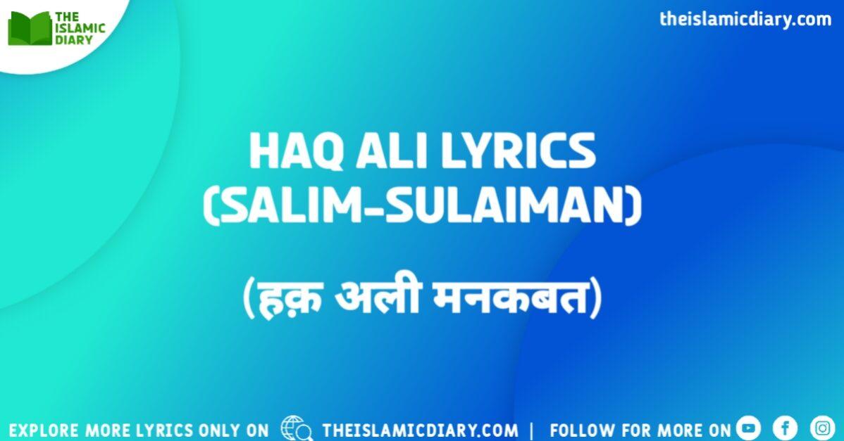 Haq Ali Manqabat