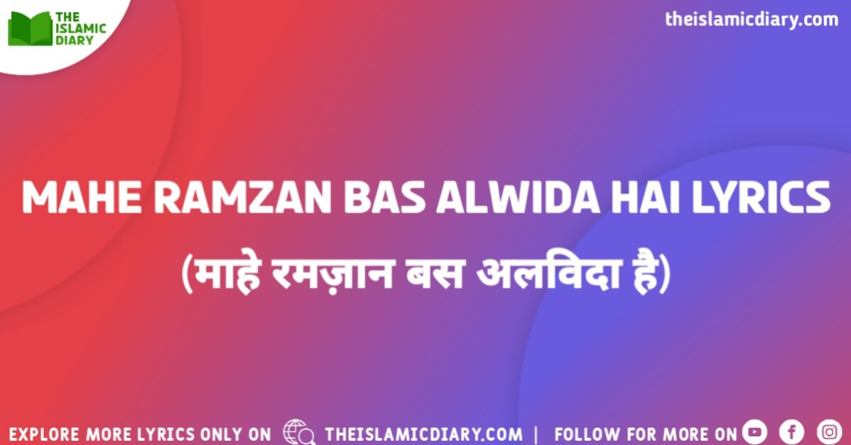 Mahe Ramzan Bas Alwida Hai Lyrics