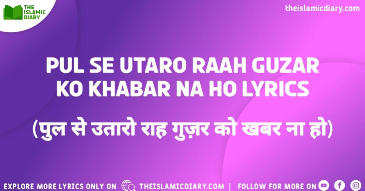 Pul Se Utaro Raah Guzar Ko Khabar Na Ho Lyrics