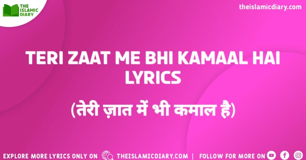 Teri Zaat Me Bhi Kamaal Hai Lyrics