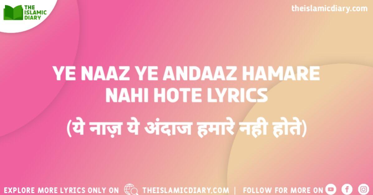 Ye Naaz Ye Andaaz Hamare Nahi Hote Lyrics