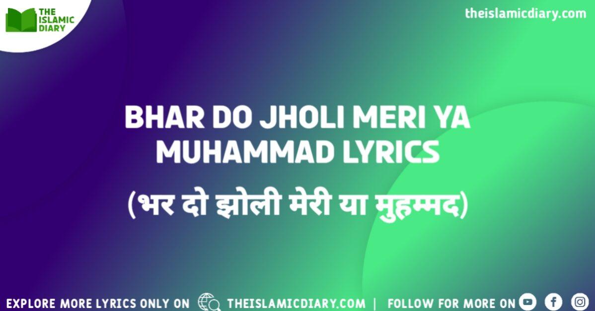Bhar Do Jholi Meri Ya Muhammad Lyrics