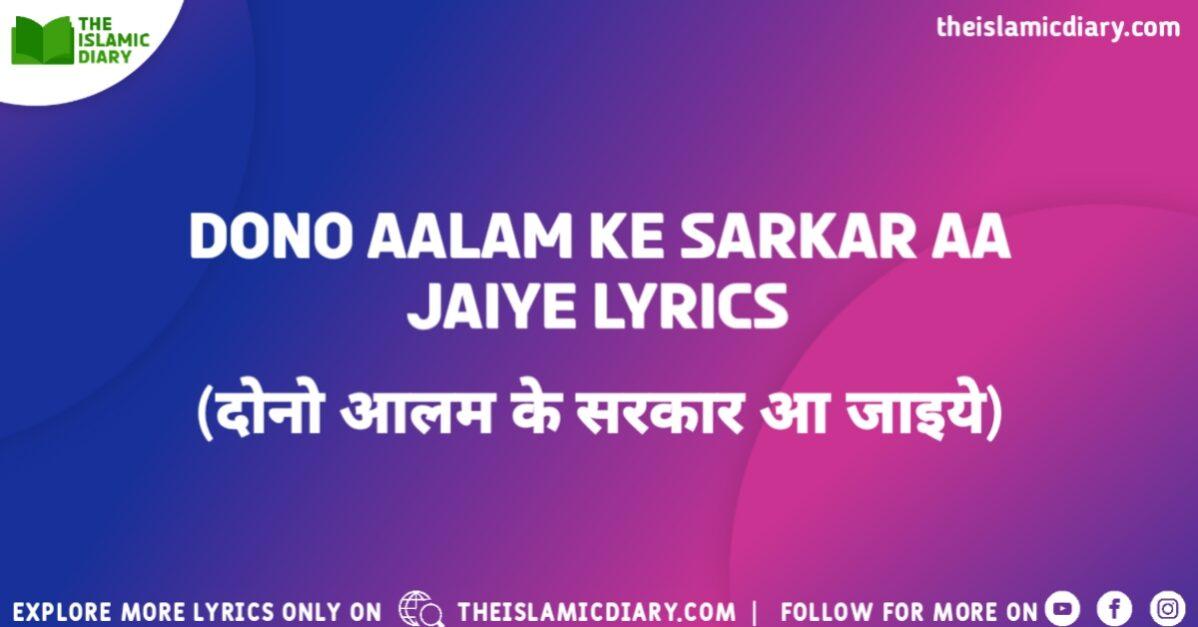 Dono Aalam Ke Sarkar Aa Jaiye Lyrics
