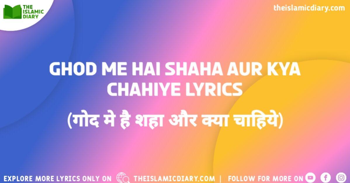 Ghod Me Hai Shaha Aur Kya Chahiye Lyrics
