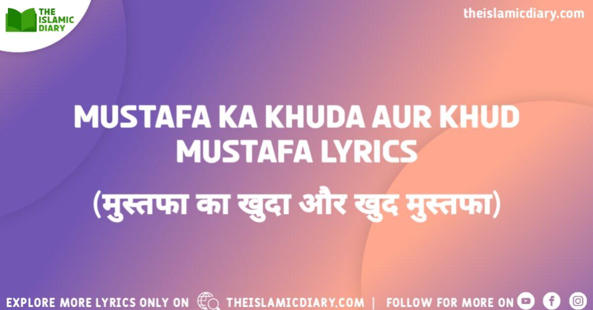 Mustafa Ka Khuda Aur Khud Mustafa Lyrics