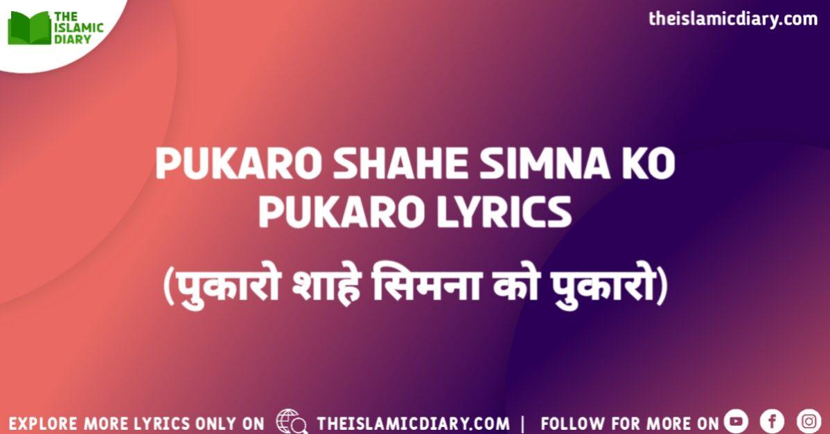 Pukaro Shahe Simna Ko Pukaro Lyrics