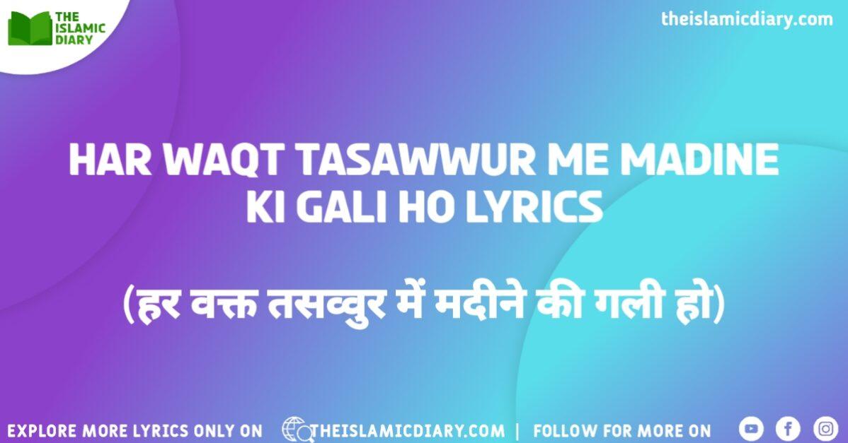 Har Waqt Tasawwur Me Madine Ki Gali Ho Lyrics