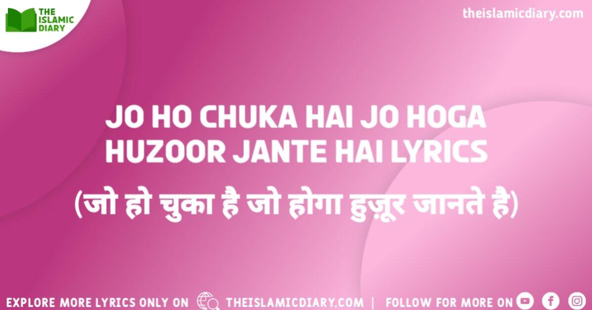 Jo Ho Chuka Hai Jo Hoga Huzoor Jante Hai Lyrics