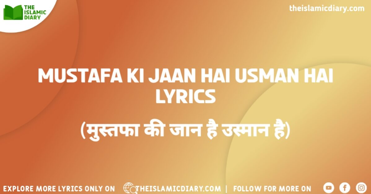Mustafa Ki Jaan Hai Usman Hai Lyrics