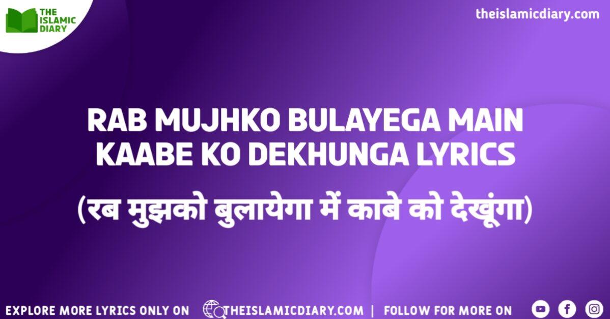 Rab Mujhko Bulayega Main Kaabe Ko Dekhunga Lyrics