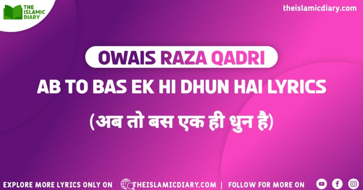 Ab To Bas Ek Hi Dhun Hai Lyrics Owais Raza Qadri
