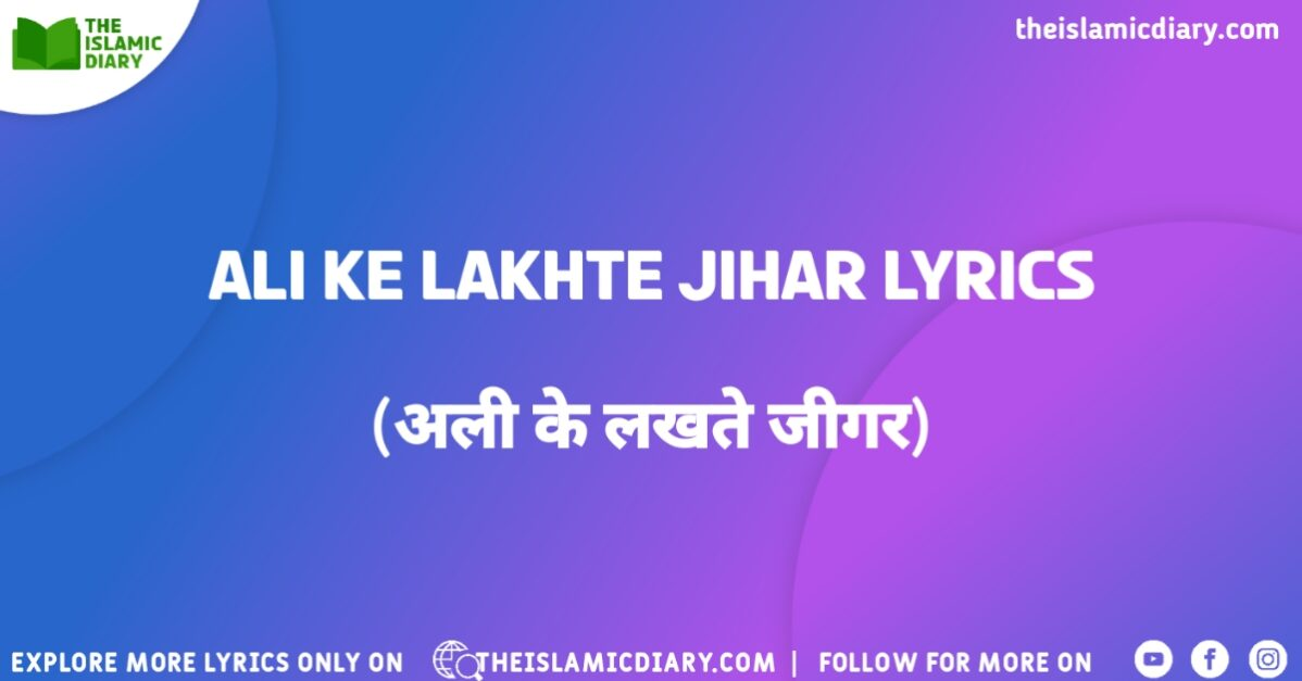 Ali Ke Lakhte Jigar Lyrics